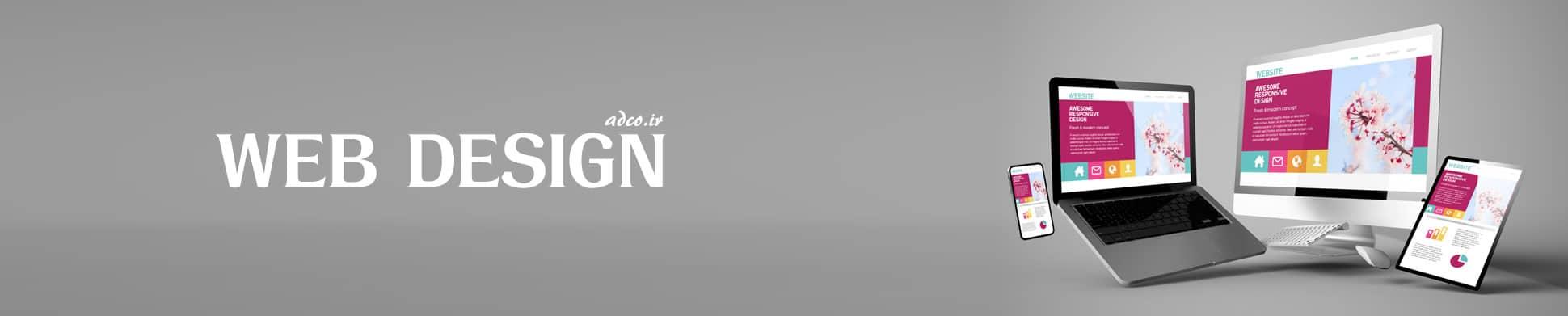 طراحی سایت و انواع وب سایت اختصاصی